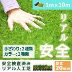 人工芝 ハイグレード 色までリアルな人工芝 芝丈20mm /1m × 10m