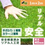人工芝 ハイグレード 色までリアルな人工芝 芝丈40mm /1m × 2m