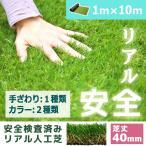 人工芝 色までリアルな人工芝 芝丈40mm /1m × 10m