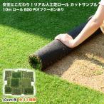 人工芝 芝生 色までリアルなロール人工芝 カットサンプル (約10cm角) 全12種類セット
