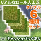 人工芝 芝生 色までリアルなロール人工芝 カットサンプル (約10cm角) 比較用 6種類セット