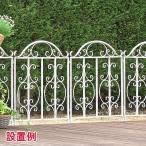 フェンス アイアン ゴージャスアイアン ローフェンス (全幅64cm × 5枚セット) アイアンフェンス DIYフェンス