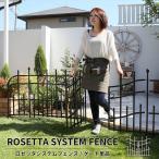 ガーデンフェンス アイアン diy おしゃれ 花壇 ロゼッタシステムフェンス専用 ゲート 門扉