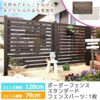 フェンス 外構 DIY 木製 ウッドフェンス ボーダーフェンス 幅127cmスタンダード