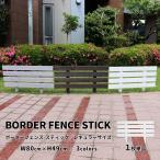フェンス 外構 DIY 木製 ウッドフェンス ボーダーフェンス スティックフェンス 1枚