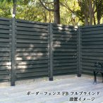 ショッピングフェンス フェンス 木製 ボーダーフェンス FB フルブラインド 1枚 幅127cm DIY フェンスキット