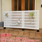 フェンス 外構 DIY 木製 ウッドフェンス ボーダーフェンス ベランダdeウォール モダン 幅120cm