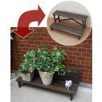 フラワースタンド 木製 2ウェイフラワースタンド (2段←→1段) 幅80cm 鉢置き台