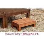 天然木製 ユニット式デッキ縁台用 コンパクトステップ (踏み台)