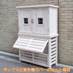 エアコンカバー 木製 フラップルーバー 室外機カバー パラソル ジャンボサイズ 木製収納庫 Potage ポタジェ ACトールボックス付き エアコン室外機カバー+収納庫