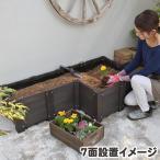 プランター 木製 花壇 レイズドベッド 1面 (フリーレ