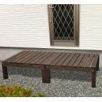 天然木製 システムサンデッキ (90×180cm) 縁台セット
