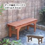ウッドデッキ 縁台 アルコーブ 木製 デッキ縁台コンパクト107×34cm