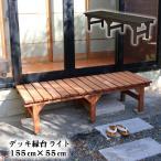 ウッドデッキ 縁台 おしゃれ 木製 デッキ縁台ライト155×55cm