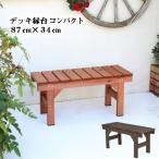 ウッドデッキ 縁台 アルコーブ 木製 デッキ縁台コンパクト87×34cm