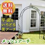 アイアンアーチ メッシュアーチ 幅180.5cm ガーデンアーチ トレリス