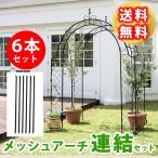 アイアンアーチ メッシュアーチ用 連結支柱6本セット ガーデンアーチ トレリス