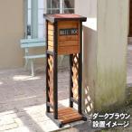 天然木製 郵便受け ポスト ガーデン メールボックス