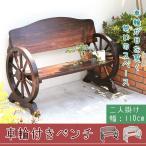 ベンチ 木製ベンチ ウッドホイール風 車輪付きベンチ 幅110cm 2人掛け 屋外 ガーデンベンチ 椅子 チェア 庭