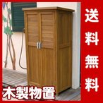 木製収納庫 物置 ポタジェ potager ハイタイプ (高さ150cm)
