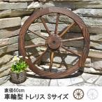 車輪トレリス Sサイズ 直径60cm 木製 トレリス ガーデニング オーナメント