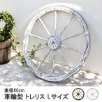 車輪トレリス Lサイズ 直径80cm 木製 トレリス ガーデニング オーナメント