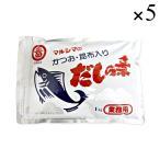 マルシマ 業務用 かつおだしの素 <1kg> ×5パックセット [丸島醤油]