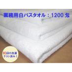 ATHENA  1200匁 70cm×140cm バスタオル 白 薄手 ビーチタオル ホテル仕様 高感度ハシマ二頭検針 100%バージン綿