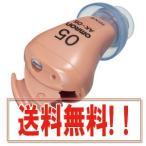 【処分セール】オムロン補聴器 イヤメイトデジタル AK-05