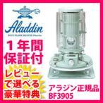 【在庫有】アラジン 石油ストーブ ブルーフレーム ヒーター 石油ストーブ BF3905