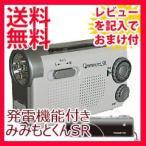 【処分セール】エムケー電子 みみもとくんSR CS-26D 耳元スピーカー