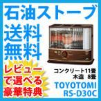 TOYOTOMI 灯油ストーブ[電源不要・コンセント不要 コンクリート11畳 木造8畳]【トヨトミ 石油ストーブ RS-D30C】