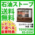 石油ストーブ・灯油ストーブ【トヨトミ 石油ストーブ RS-D30C】