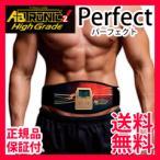 アブトロニックX2 ハイグレード パーフェクト AB-HG2 正規品