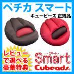 ペチカスマートsmart キュービーズ エコ足温器 Cubeads