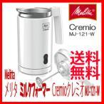 【在庫有】メリタ ミルクフォーマー クレミオ 電動牛乳泡立て器 Melitta Cremio MJ-121-W
