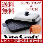 ビタクラフト グリルパン No. 3001