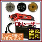 【在庫有】ロトレーザー 基本セット [電動のこぎり] ブレード3枚・専用ケース・ダスト排出ホース付