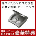 【在庫有】ディスク修復機  ディスク自動修復機 研磨用 CD-RE2AT