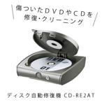 【在庫有】CD修復機 DVD修復 ディスク自動修復機 研磨用 CD-RE2AT