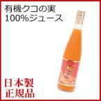 【在庫有】クコの実 ジュース 国産 無添加 [有機クコの実100%ジュース]