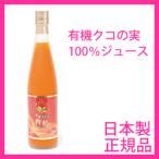 【在庫有】クコの実 日本製 無添加 クコジュース [有機クコの実100%ジュース] 枸杞
