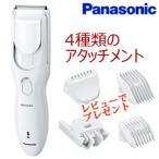 パナソニック カットモード ER-GF40-W 自宅で散髪できる電動バリカンセット