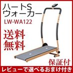 【在庫有】ウォーキングマシン 折りたたみ収納 [ハートSウォーカー LW-WA122]