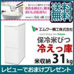 エムケー精工 保冷米びつ 冷えっ庫 31kg用 RCR-231W [米びつクーラー]/同梱不可・代引き不可
