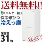 エムケー精工 保冷米びつ 冷えっ庫 31kg用 RCR-231W [米用冷蔵庫・保冷庫]/同梱不可・代引き不可