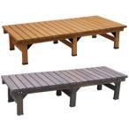 ウッドベンチ 木製 [デッキ縁台 180×58 DE-180] 屋外用/同梱不可・代引き不可