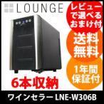 【在庫有】家庭用ワインセラー ペルチェ [+LOUNGE 6本収納ワインセラー LNE-W306B] ワインクーラー ワイン冷蔵庫