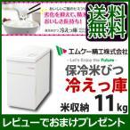 エムケー精工 保冷米びつ 冷えっ庫 11kg用 RCR-211W [米びつクーラー]/同梱不可・代引き不可