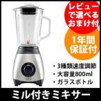 【在庫有】[siroca crossline ミル付きミキサー SJM-180G] ジューサー スープメーカー スムージーメーカー